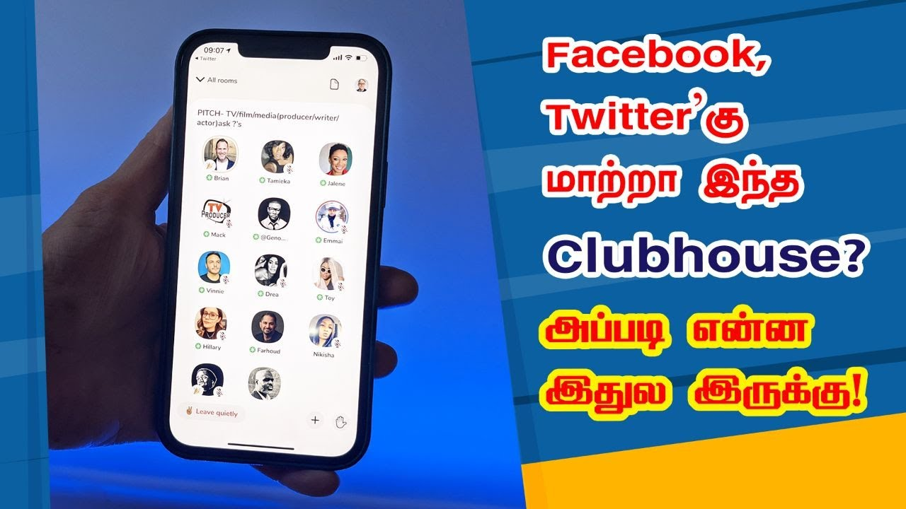 clubhouse,clubhouse app review,tamil tech review,Technology